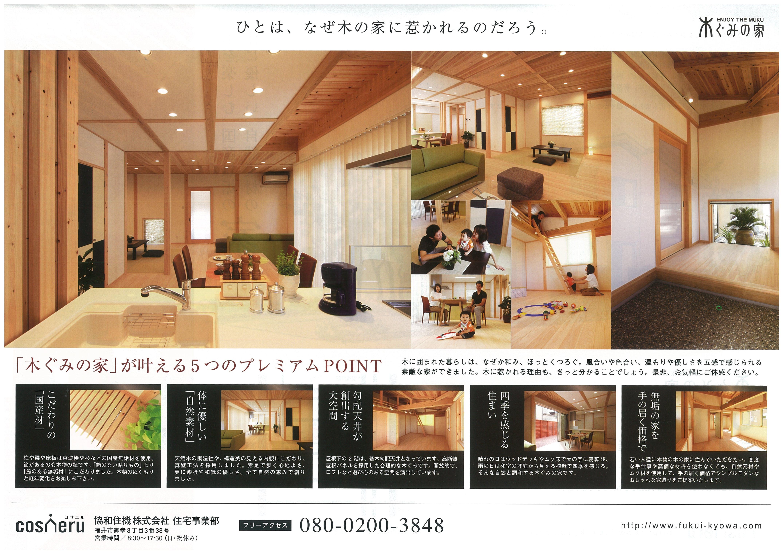 木ぐみの家 POINT-000
